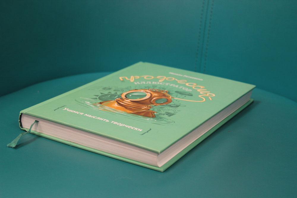 Книга Профессия иллюстратор