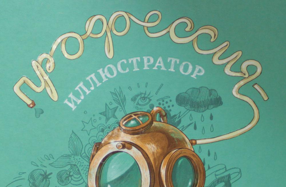 Обзор книги Профессия иллюстратор